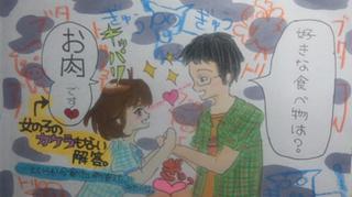 握手の秘技☆-3.jpg