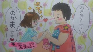 握手の秘技☆-4.jpg